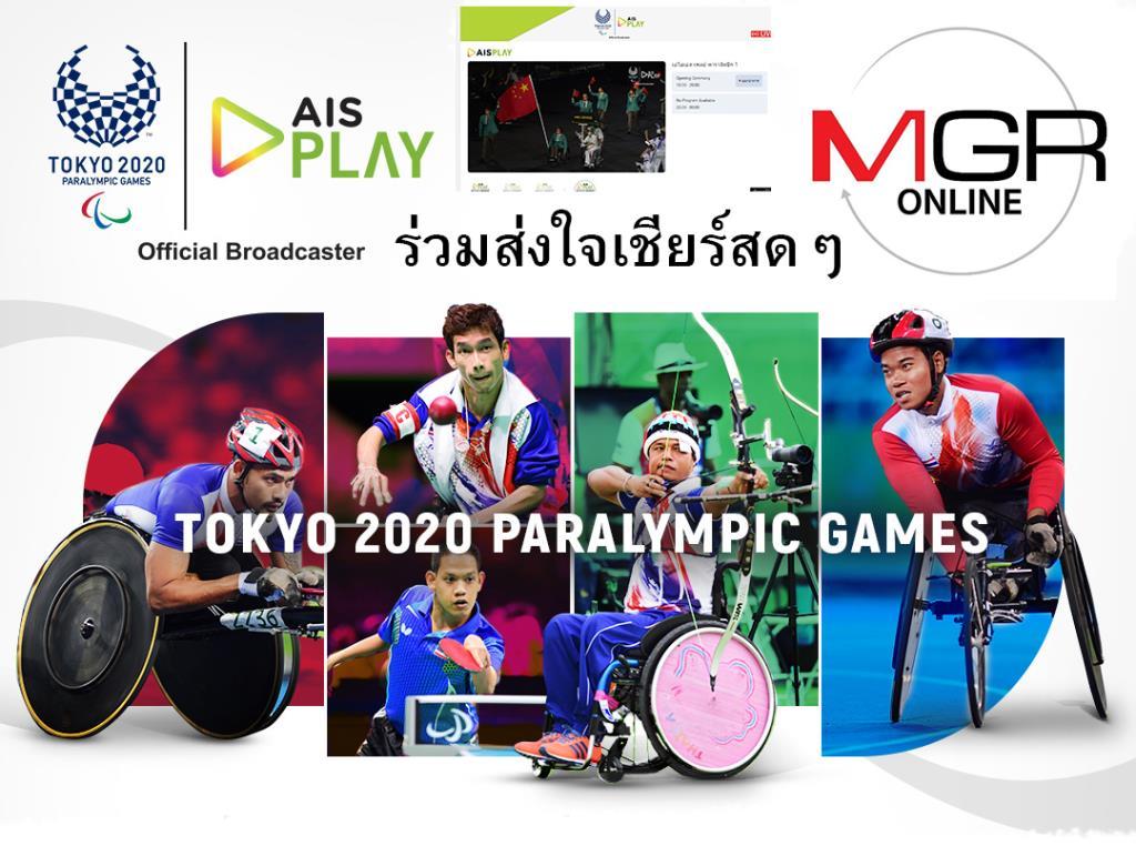 """เชียร์นักกีฬาพิการไทยลุย """"พาราลิมปิก โตเกียว"""" สดๆ ไม่พลาดสักแมตช์ทาง MGRONLINE และ AIS PLAY"""