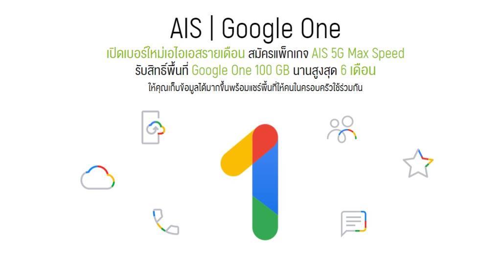 AIS แจก Google One 100 GB ให้ลูกค้าใช้งานฟรีช่วงล็อกดาวน์ ใช้งานต่อเนื่องสูงสุด 6 เดือน