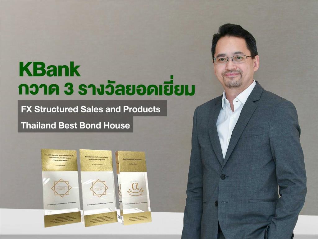 กสิกรไทย กวาด 3 รางวัลยอดเยี่ยมบริการซื้อขายเงินตราต่างประเทศและตราสารหนี้