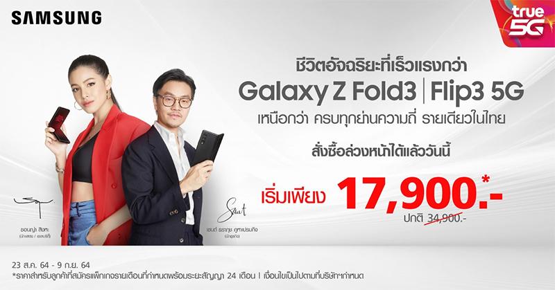 """""""ไฮโซเซนต์"""" และ """"แคท ซอนญ่า"""" ชวนสัมผัสประสบการณ์เหนือระดับกับ Samsung Galaxy Z Fold3 I Flip3 5G ในราคาเริ่มต้นเพียง 17,900 บาท"""