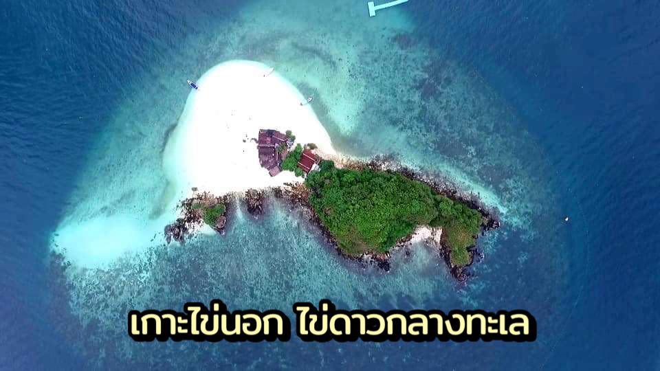 """""""เกาะไข่นอก"""" ไข่ดาวกลางทะเล อันซีนพังงา หาดสวยทะเลใส รอวันรับนักท่องเที่ยวอีกครั้ง"""
