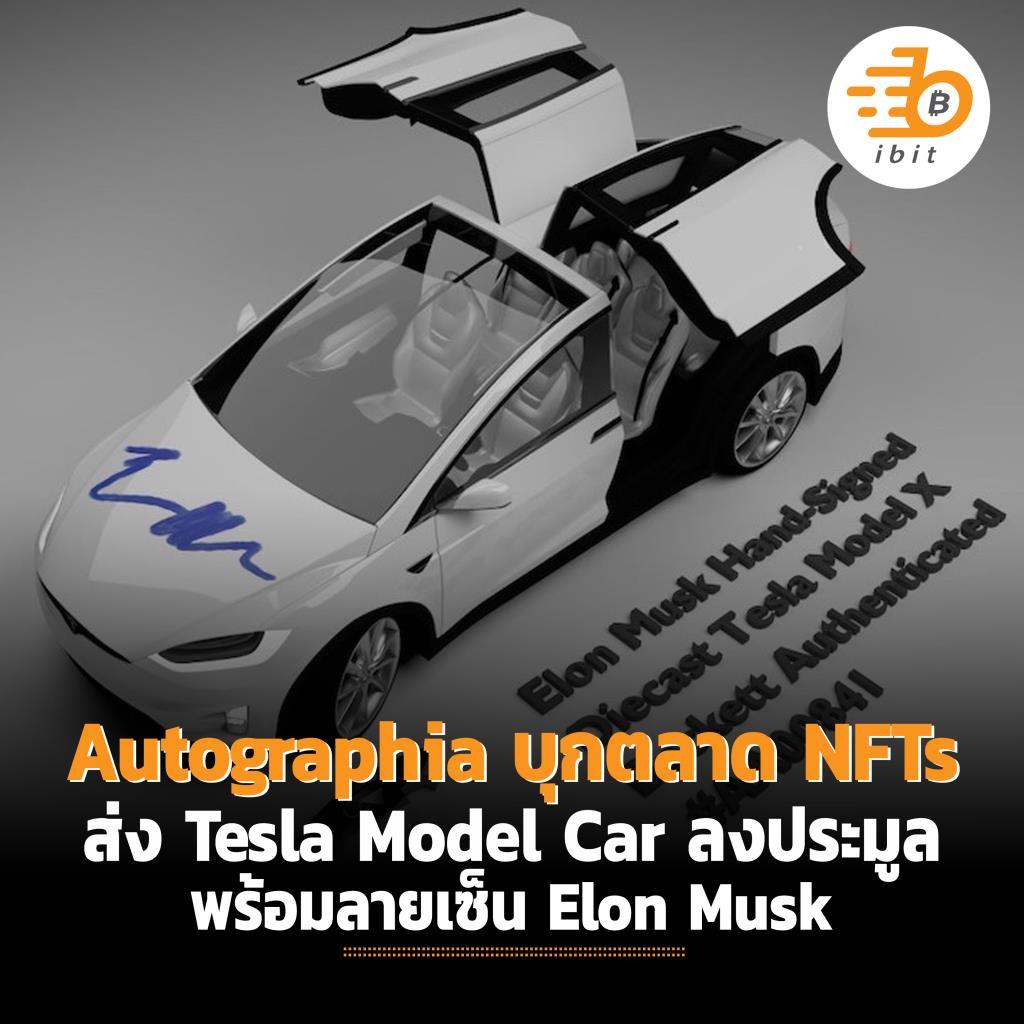 Autographia บุกตลาด NFTs ส่ง Tesla Model Car ลงประมูลพร้อมลายเซ็น Elon Musk