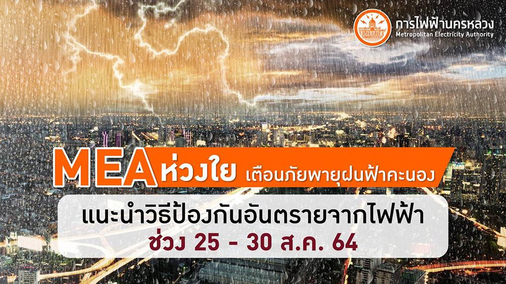 MEA ห่วงใย เตือนภัยพายุฝนฟ้าคะนอง แนะนำวิธีป้องกันอันตรายจากไฟฟ้าช่วง 25 - 30 ส.ค. 64 นี้