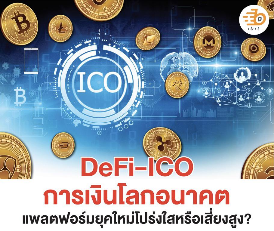 DeFi - ICO การเงินโลกอนาคต แพลตฟอร์มยุคใหม่โปร่งใสหรือเสี่ยงสูง?