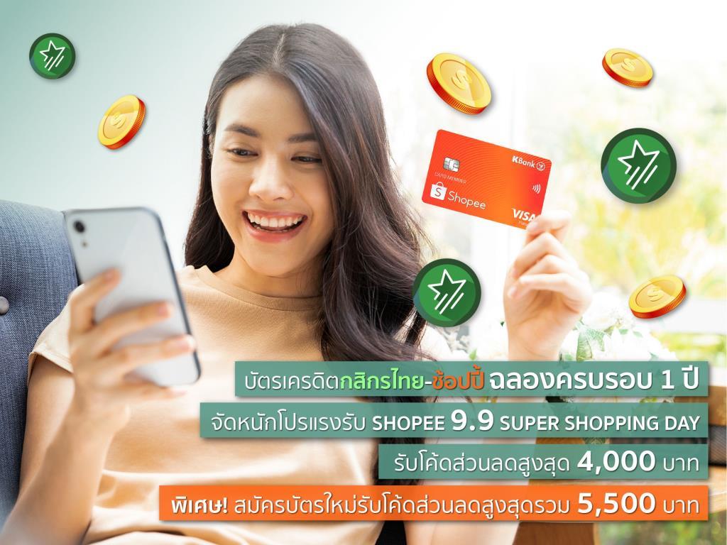 ครบ1ปี บัตรเครดิตกสิกรไทย-ช้อปปี้ จัดหนัก รับวาระช้อปแห่งชาติ 9.9