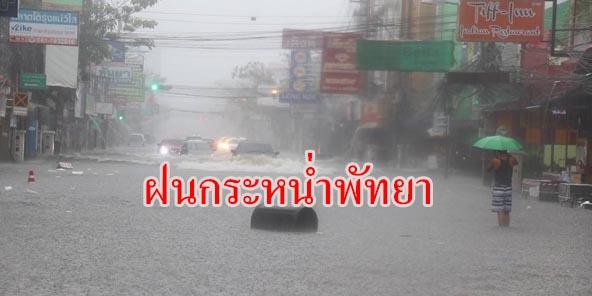 อ่วม! ฝนกระหน่ำ 2 พื้นที่ทั้งเมืองพัทยา-จันทบุรี ทำถนนหนทาง สวนผลไม้จมบาดาล