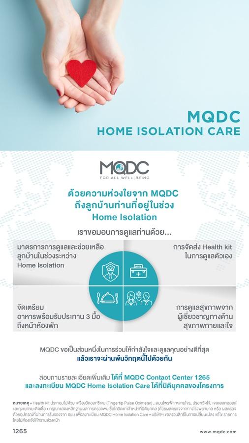 MQDC จัด 'MQDC Home Isolation Care'สำหรับลูกบ้าน