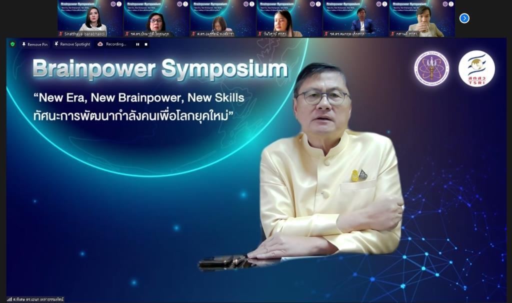 สกสว.เปิดเวที Brainpower Symposium เผยทิศทางการพัฒนากำลังคนเพื่อโลกยุคใหม่