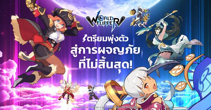 """เกมพินบอลกู้โลก! """"World Flipper"""" เปิดให้บริการ 8 ก.ย.นี้"""