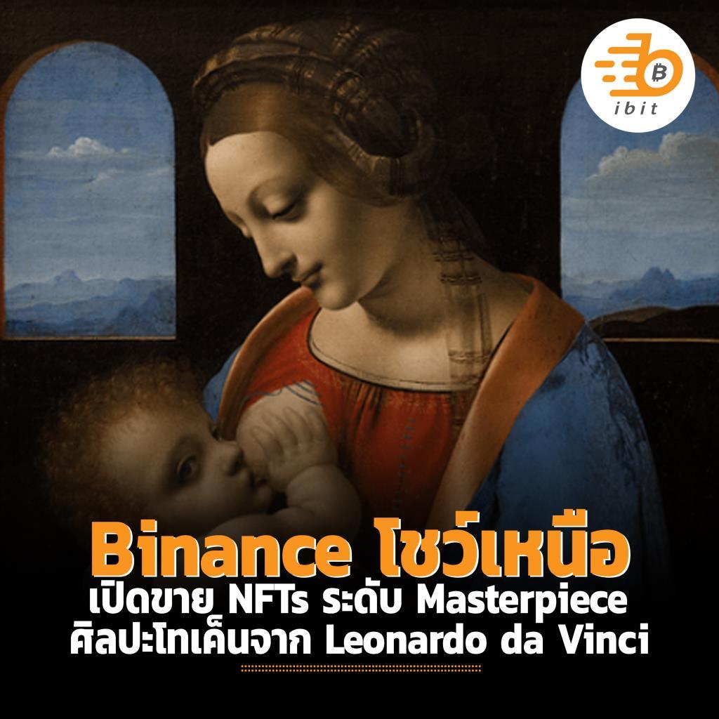 Binance โชว์เหนือ เปิดขาย NFTs ระดับ masterpiece ศิลปะโทเค็นจาก Leonardo da Vinci