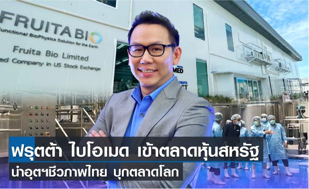 ฟรุตต้าไบโอเมด สตาร์ทอัพไบโอเทคไทย ยื่นไฟลิ่งเข้าตลาดหุ้นสหรัฐฯ