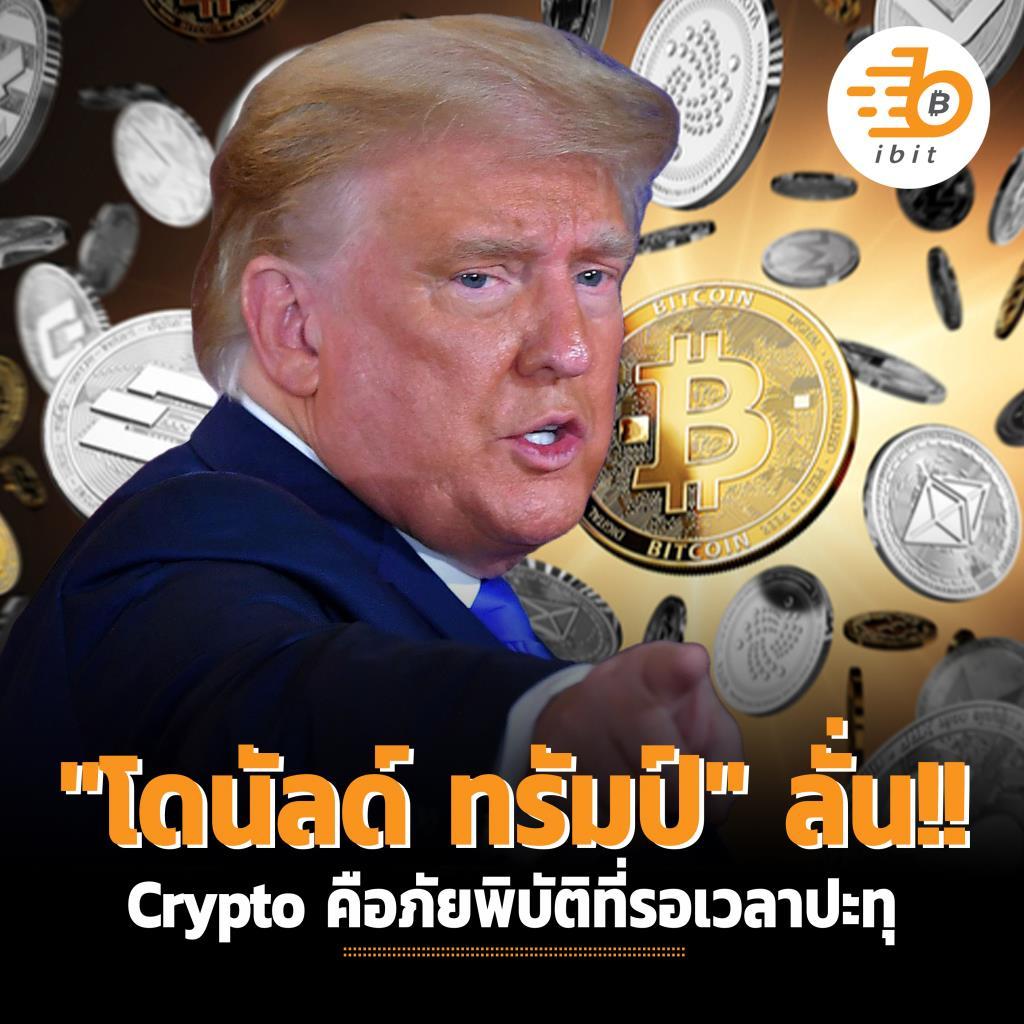 """""""โดนัลด์ ทรัมป์"""" ลั่น!! Crypto คือภัยพิบัติที่รอเวลาปะทุ"""