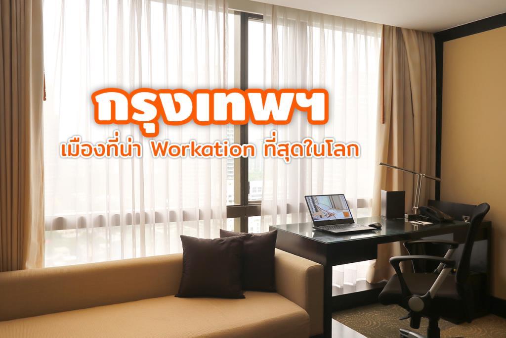 """ไทยชนะ!! """"กรุงเทพฯ"""" เมืองที่น่า Workation ที่สุดในโลก"""