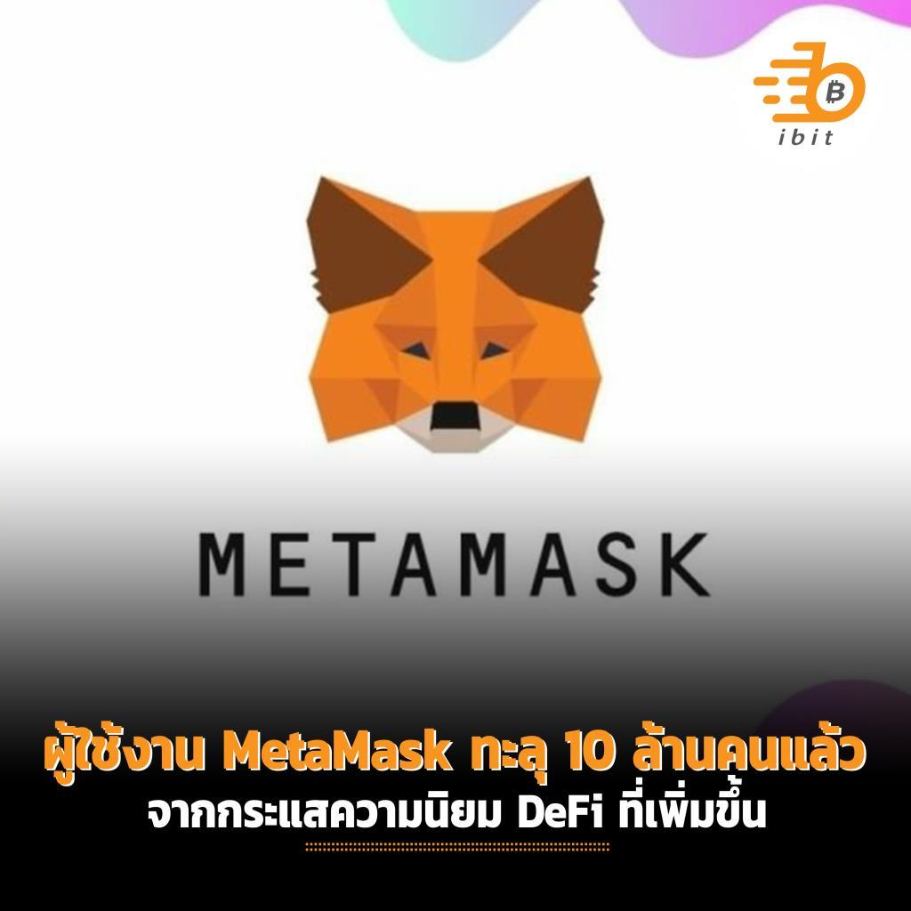 ยอดผู้ใช้งาน MetaMask ทะลุ 10 ล้านคนต่อเดือนแล้ว  จากกระแสความนิยม DeFi ที่เพิ่มขึ้น