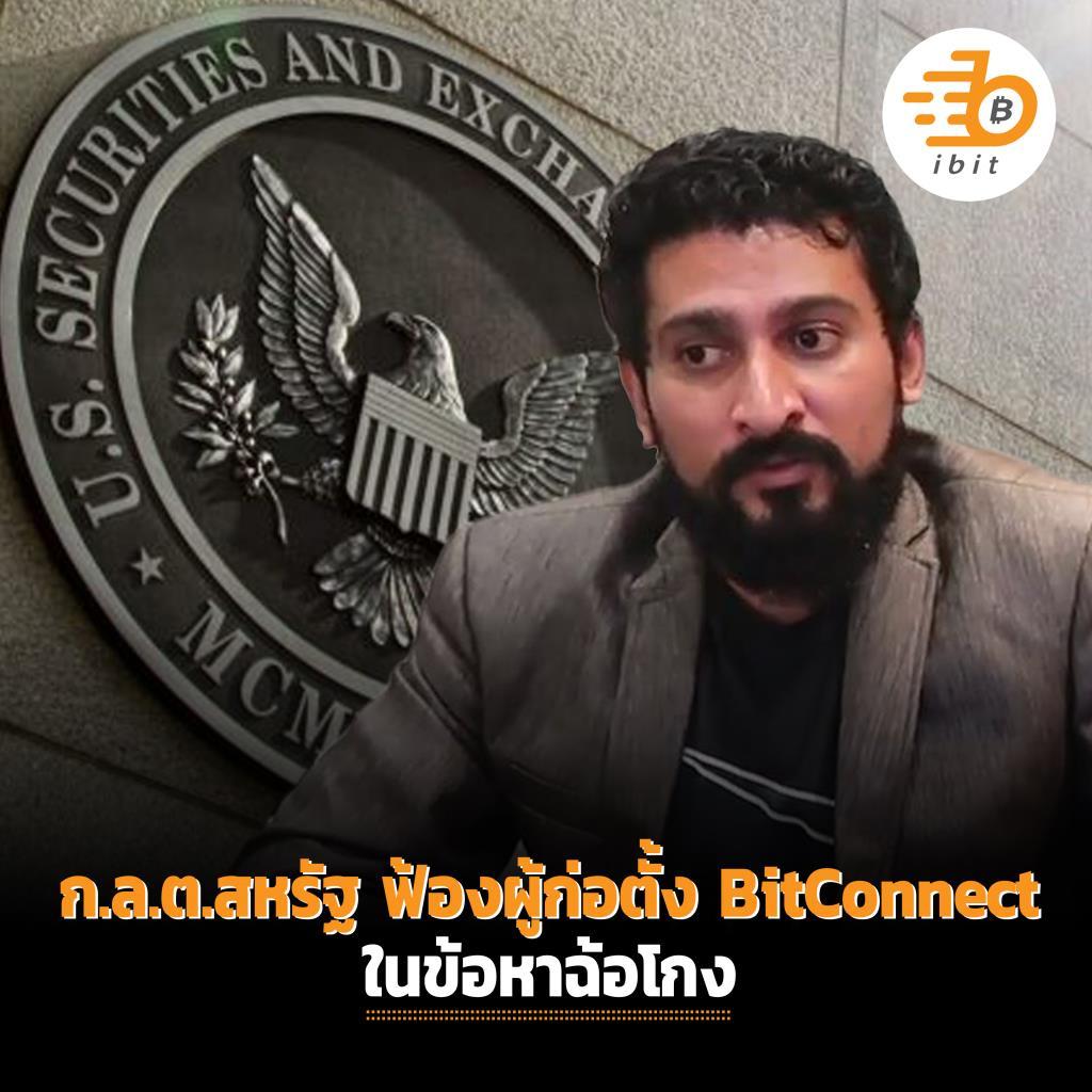 ก.ล.ต. ฟ้องผู้ก่อตั้ง BitConnect ในข้อหาฉ้อโกง