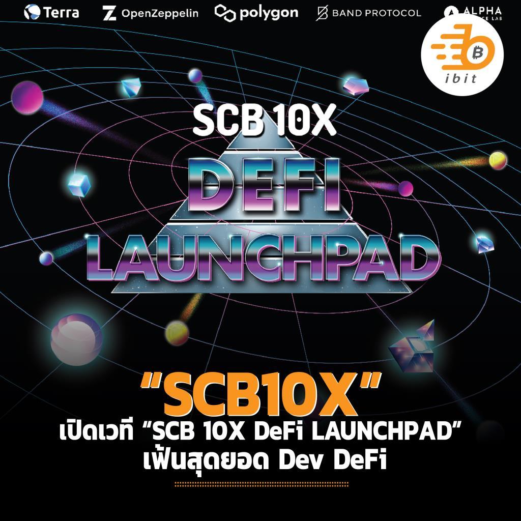 """SCB 10X"" เปิดเวที ""SCB 10X DeFi LAUNCHPAD"" เฟ้นสุดยอด Dev DeFi"