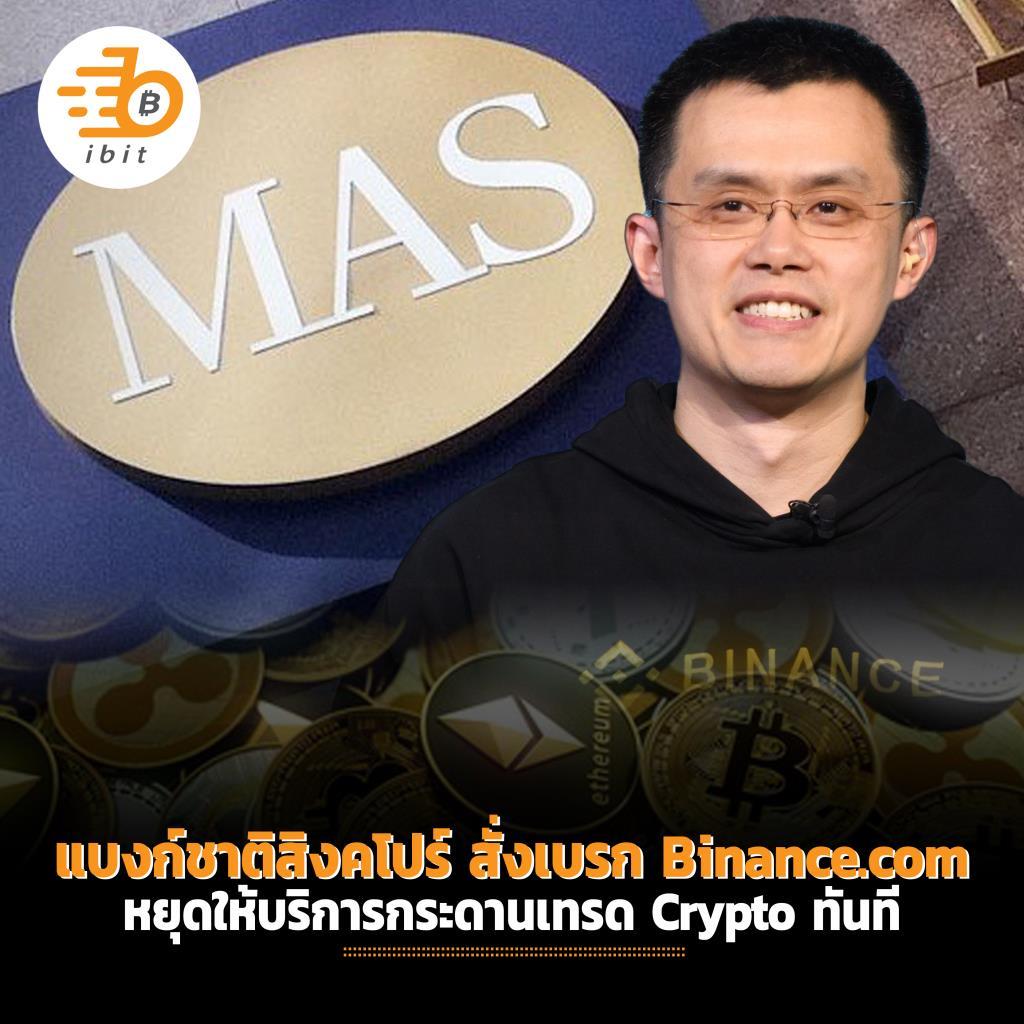 แบงก์ชาติสิงคโปร์ สั่งเบรก Binance.com หยุดให้บริการกระดานเทรด crypto ทันที