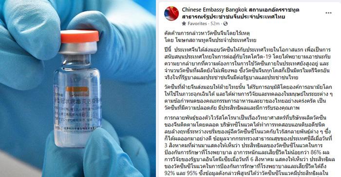 """สถานทูตจีนแถลงโต้! """"บางคน-บางองค์การ"""" ให้ร้ายวัคซีนจีนคุณภาพต่ำ ชี้ทำร้ายความหวังดี"""