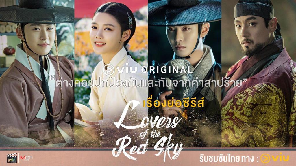 • เรื่องย่อซีรีส์เกาหลี Lovers Of The Red Sky