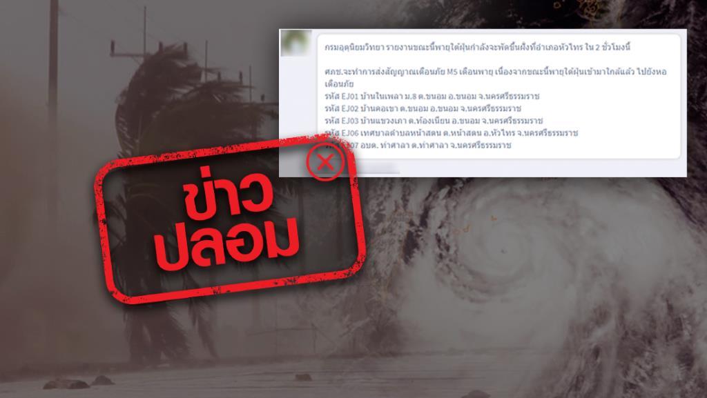 ข่าวปลอม! กรมอุตุฯ รายงานพบพายุไต้ฝุ่นกำลังจะพัดขึ้นฝั่งที่ จ.นครศรีธรรมราช ให้ศูนย์เตือนภัยส่งสัญญาณเตือนประชาชน