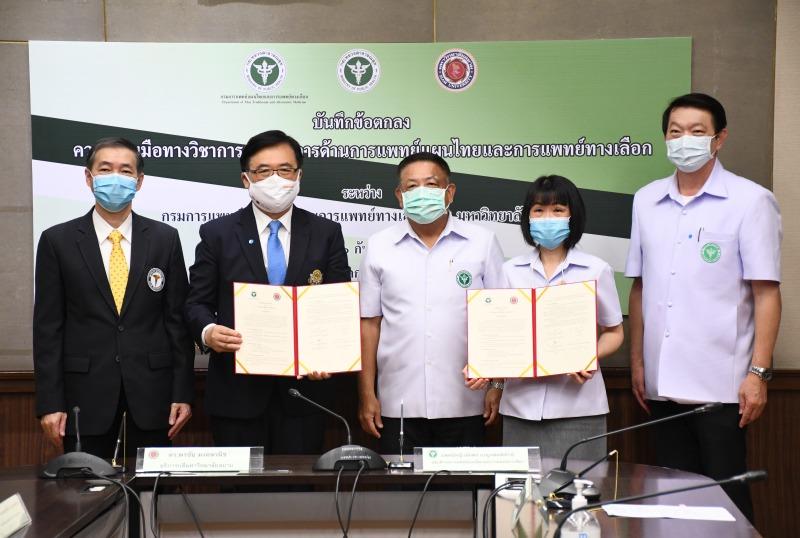 ก.แผนไทย -ม.สยาม ร่วมมือทางวิชาการ พัฒนาบุคลากร วิจัยสมุนไพรไทย