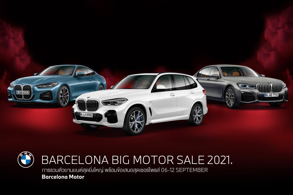 บาเซโลนา มอเตอร์ จัดงาน Barcelona Grand Motor Sale 2021 ยกทัพรถหรู 3 แบรนด์ ราคาพิเศษ พร้อมของแจก ของแถม เพียบ