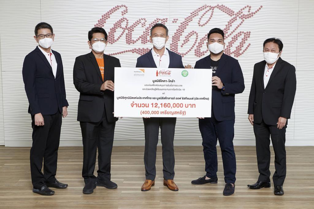 """""""มูลนิธิโคคา-โคล่า"""" มอบเงินกว่า 12 ล้าน สนับสนุนอุปกรณ์ป้องกัน และอาหารสู้วิกฤตโควิด-19 ในไทย"""