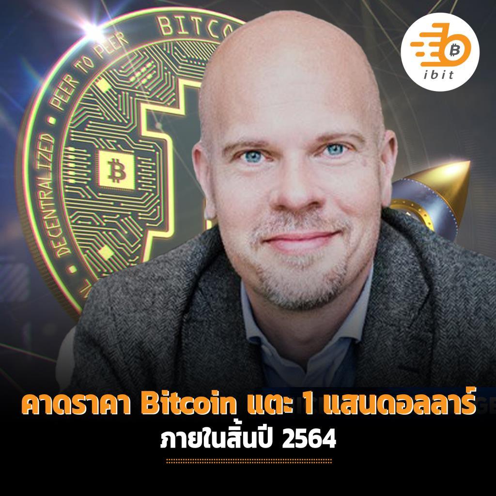 นักวิเคราะห์คาดราคา Bitcoin แตะ 1 แสนดอลลาร์ภายในสิ้นปี 2564