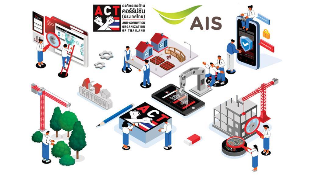 AIS เดินหน้าเป้าหมายองค์กรโปร่งใส ในวันต่อต้านคอร์รัปชัน 2564
