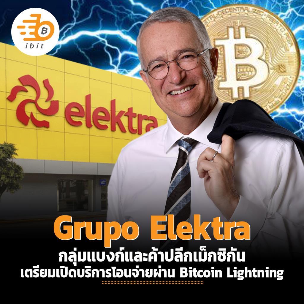 Grupo Elektra แบงก์เม็กซิกันเตรียมเปิดบริการโอนจ่ายผ่าน Bitcoin Lightning
