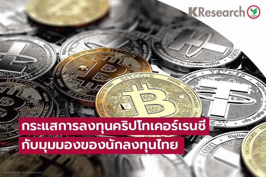 ศูนย์วิจัยกสิกรไทยเปิดมุมมองนักลงทุนไทยกับกระแสคริปโทเคอร์เรนซีมาแรง