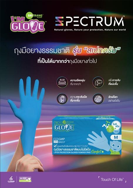 STGT  เปิดตัว 'Spectrum' ถุงมือยางธรรมชาติแบบไม่มีแป้งหลากสีสัน