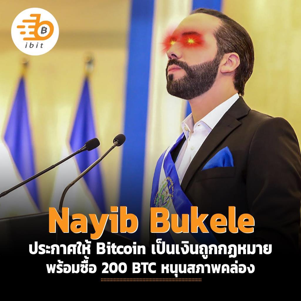 Nayib Bukele ประกาศให้ Bitcoin เป็นเงินถูกกฏหมาย พร้อมซื้อ 200 BTC หนุนสภาพคล่อง
