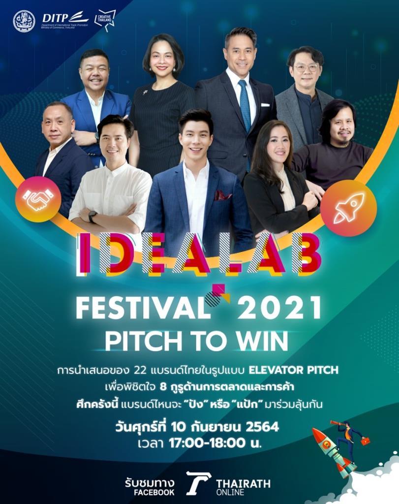 IDEA LAB FESTIVAL 2021 DITP ติดปีกแบรนด์ไทยด้วย 'อาวุธใหม่' ในตลาดการค้าโลกยุค New Normal