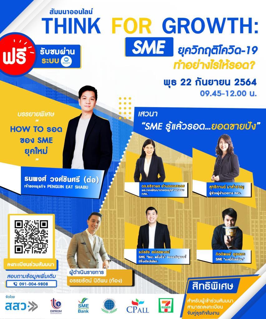 """4 พันธมิตรผนึกเซเว่นฯ สัมมนาออนไลน์ """"Think for Growth : SME ยุควิกฤติโควิด-19...ทำอย่างไรให้รอด"""""""