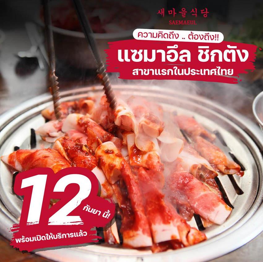 เปิดแล้ว 'SAEMAEUL SIKDANG' (แซมาอึลชิกตัง) ปิ้งย่างเกาหลีอันดับ 1 ตลอดกาล สาขาแรกในไทยที่เซ็นทรัลเวิลด์
