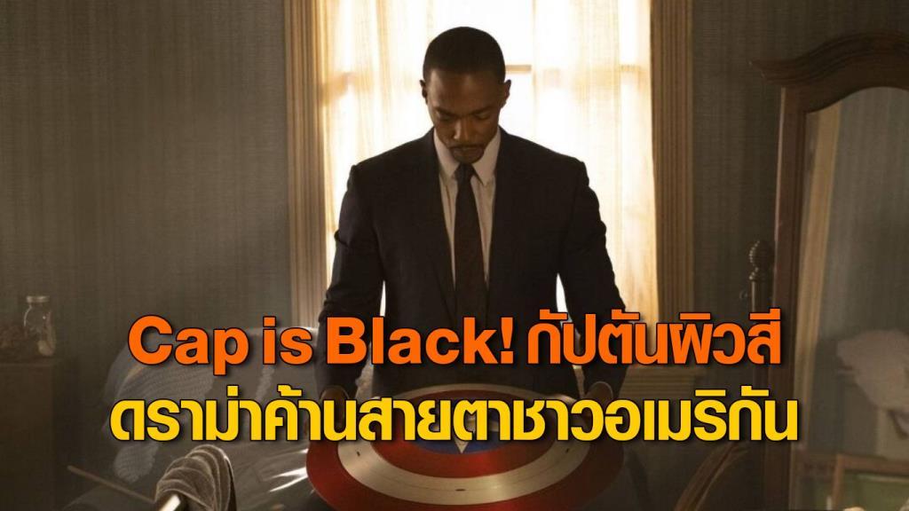 Scoop : Cap is Black! กัปตันผิวสี ประเด็นดราม่าและอาจค้านสายตาชาวอเมริกัน