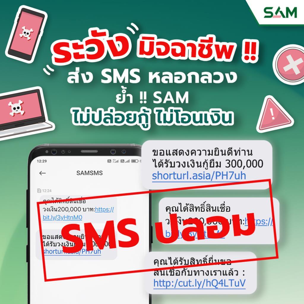"""SAM เตือนภัยมิจฉาชีพแอบอ้าง ใช้ชื่อ """"SAMSMS"""" ส่งข้อความหลอกลวง-ย้ำ""""ไม่ปล่อยกู้ ไม่โอนเงิน"""""""