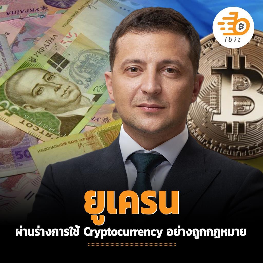 ยูเครน ผ่านร่างการใช้ Cryptocurrency อย่างถูกกฏหมาย