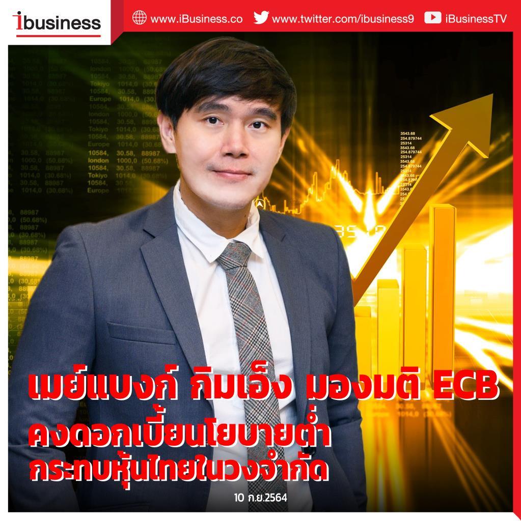 นายธีรเศรษฐ์ พรหมพงษ์ นักกลยุทธ์เศรษฐศาสตร์มหภาค บมจ.หลักทรัพย์ เมย์แบงก์ กิมเอ็ง (ประเทศไทย) หรือ MBKET
