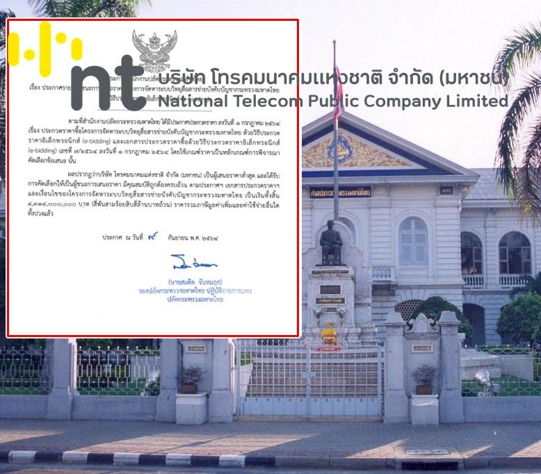 """เอ็นที คว้างาน """"มหาดไทย"""" 4.3 พันล้าน จัดหาระบบวิทยุสื่อสาร/ระบบ IT ลงส่วนกลาง/ภูมิภาค พ่วง """"หอกระจายข่าวหมู่บ้าน"""""""