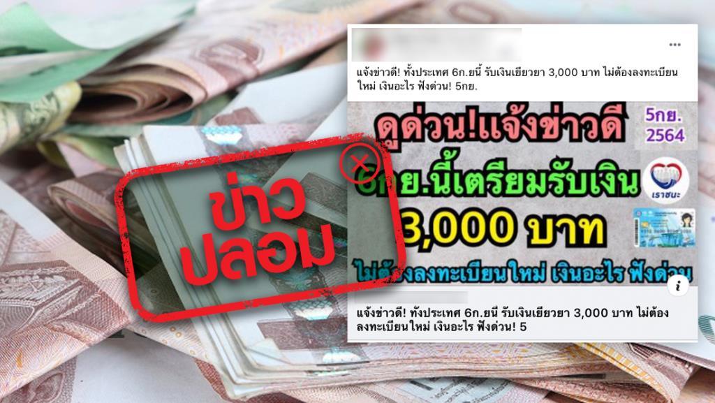 ข่าวปลอม! กลุ่มเปราะบางทั้งประเทศรับเงินเยียวยาคนละ 3,000 บาท โดยไม่ต้องลงทะเบียนใหม่