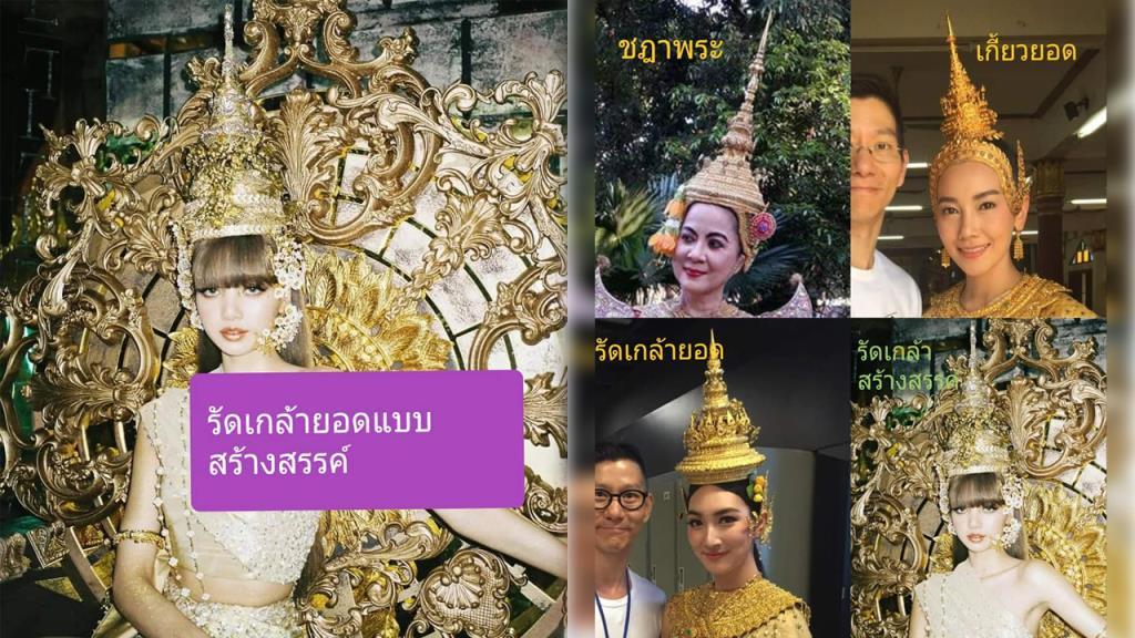 ลิซ่าเอ็มวีล่าสุดใส่รัดเกล้ายอดไม่ใช่ชฎา ครูบิ๊กขอบคุณเสนอความเป็นไทยให้โลกได้เห็น