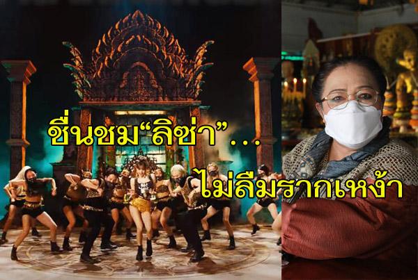 """ประธานสตรีบุรีรัมย์ชื่นชม! """"ลิซ่า"""" ไม่ลืมรากเหง้า นำ """"ปราสาทพนมรุ้ง"""" เป็นฉากใน MV ดังก้องโลก"""