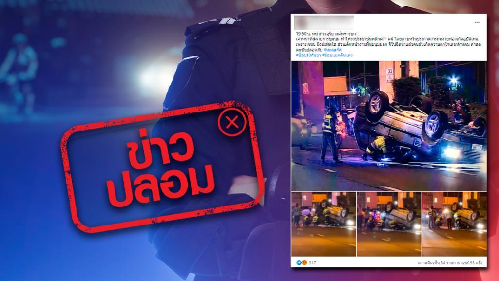 ข่าวปลอม! คฝ. สลายการชุมนุม ทำให้รถประชาชน พลิกคว่ำ เกิดอุบัติเหตุ