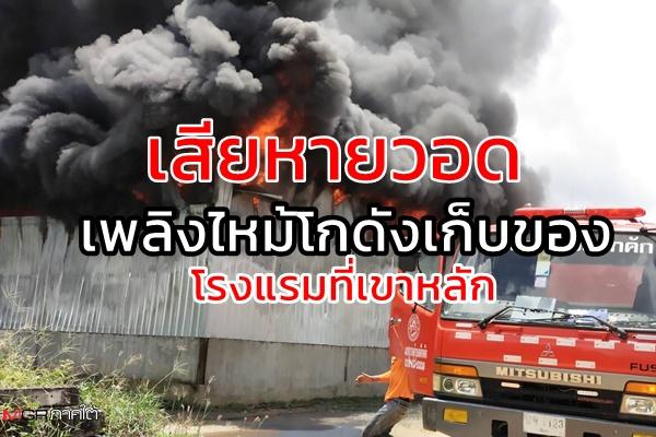เพลิงไหม้โกดังเก็บของโรงแรมดังย่านเขาหลักเสียหายกว่า 1 ล้านบาท
