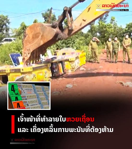 การทำลายของกลางอุปกรณ์การพนันเมื่อวันที่ 3 กันยายน ในนี้มีสลากกินแบ่งรัฐบาลไทยรวมอยู่ด้วย 5 พันฉบับ (ภาพจากเพจหนังสือพิมพ์ลาวพัฒนา)