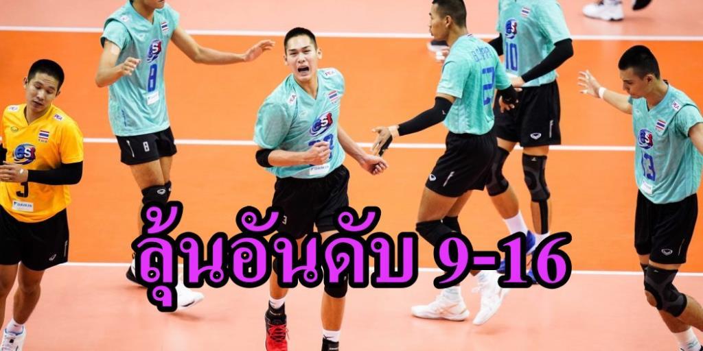 """ลูกยางหนุ่มไทยพ่าย """"อิหร่าน"""" ลุ้นรอบจัดอันดับ 9-16 ชิงแชมป์เอเชีย"""