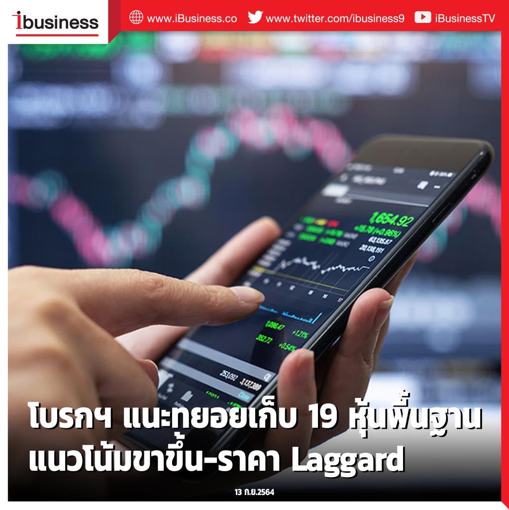 โบรกฯ แนะทยอยเก็บ 19 หุ้นพื้นฐานแนวโน้มขาขึ้น-ราคา Laggard