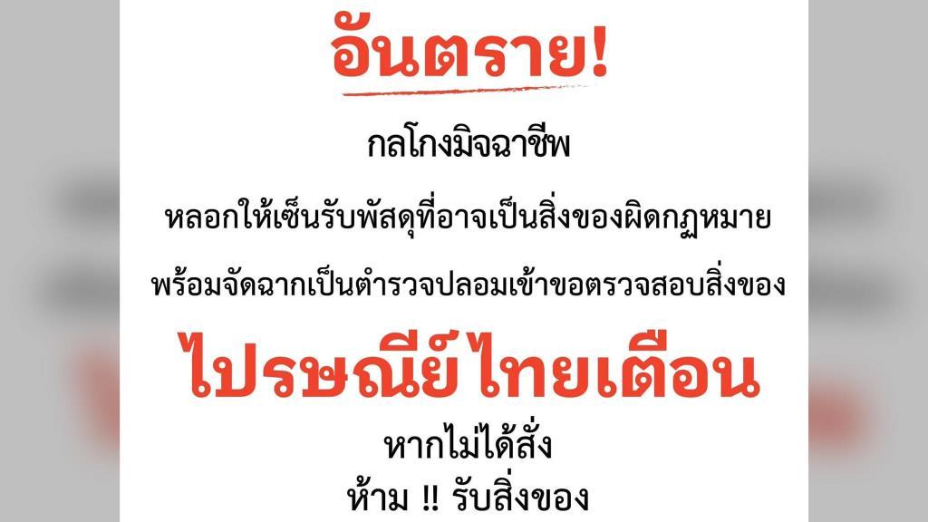 """""""ไปรษณีย์ไทย"""" เตือนระวัง! กลโกงมิจฉาชีพหลอกเซ็นรับพัสดุที่อาจเป็นสิ่งของผิดกฎหมาย"""